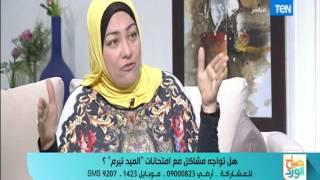 صباح الورد : هل تواجه مشاكل مع امتحانات  الميد ترم  !!!