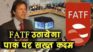 FATF ने Pakistan को फिर लिया लपेटे में, उठा सकता है ये सख्त कदम