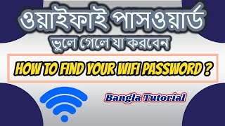 How to Find Your WiFi Saved Password 2017 | Bangla Tutorial | Technology Times BD