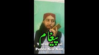 Pashto New Bayan MUFTI NADEEM SAIB New Video ( PEGHAAM BAYAN )