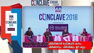 Are We Laughing, Seriously ?  | Manorama News Conclave 2018 | Session 10