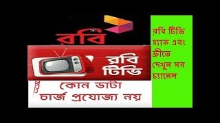 Hack Robi Tv Packege and See Unlimited Free
