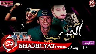 مهرجان الحب الى جمعنا غناء يوسف سردينة - اسلام اوكا توزيع احمد ناصر 2018 على شعبيات