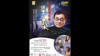 劉家昌《往事只能回味》2014 新加坡音樂會