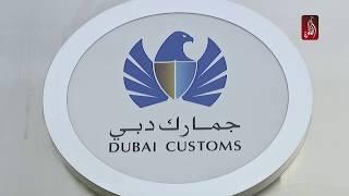 سلطان بن سليم يفتتح واحة الابتكار في جمارك دبي | مساء الامارات 22-02-2018