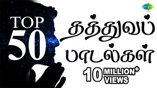 Top 50 Philosophical Songs | தத்துவப் பாடல்கள் | One Stop Jukebox | Tamil | Original HD Songs