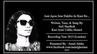 Ami Apon Jene Dakibo Ar Kare - Kari Amir Uddin Ahmed