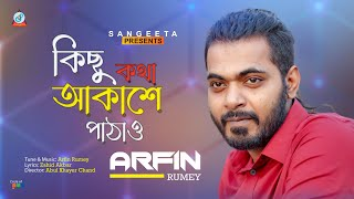 Kichhu Kotha Akashe Pathao by Arfin Rumey | Full video song 2015