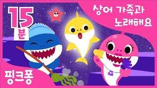 상어 가족의 하루 외 7곡 | 상어 가족과 노래해요 | + 모음집 | 동물동요 | 핑크퐁! 인기동요
