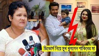 শাকিব-অপুর ডিভোর্স প্রসঙ্গে এবার মুখ খুললেন শাকিবের মা | Shakib khan apu biswas divorce news