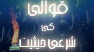 qwali ki shari haseat__ Tusef u rahman (1)