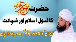 Hazrat Umer R.a ka waqia | Emotional Bayan Muhammad Raza Saqib Mustafai | Islamic Worldwide Bayan