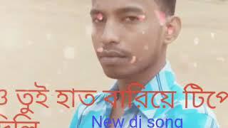 DJ Soumen bangla purila New songs