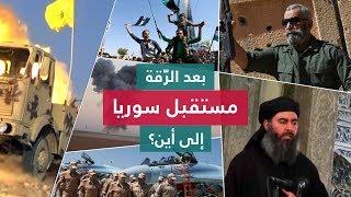 بعد  الرقة: مستقبل سوريا إلى اين؟