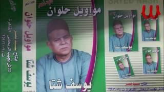 Youssif Sheta -  Mawal Fe Nas Klamhom 3asl / يوسف شتا - موال في ناس كلامهم عسل