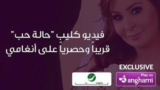 Soon | Elissa - Halet Hob --- قريباً وحصرياً على أنغامي | إليسا - حالة حب