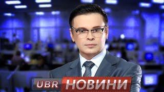 UBR NEWS 25 10 2016 1600 #news #ubr #новости #новини