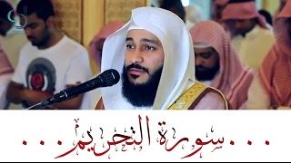 سورة التحريم بأجمل صوت في العالم ... الشيخ عبدالرحمن العوسي