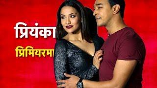 चिसो मौसममा प्रियंका कार्की को खुल्ला पहिरन Priyanka Karki oops moment at Love Sasha premier