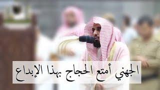 تلاوة ترنم فيها الشيخ عبدالله الجهني وأبدع من سورة المؤمنون 11-12-1439هـ