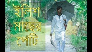 ইলিশ মাছের পেটি    ilish Macher pati    Bangla Funy Video 2017