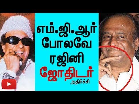 Rajinikanth Signs will Win Politics like M.G.R Kerala Astrologer Shocking Video Cine Flick