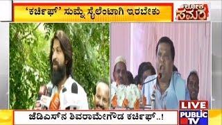 Rocking Star Yash Lashes Out At Mandya MP Shivaramegowda; Compares Him To Handkerchief