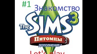The Sims 3 Питомцы #1- Знакомство