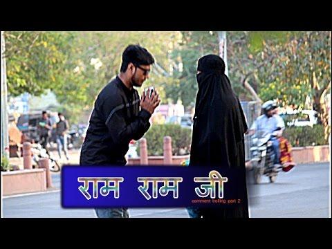 Xxx Mp4 Saying To Muslim Girl Ram Ram Ji Commet Troling Part 2 Pranks In India 2017 Funny Video 3gp Sex