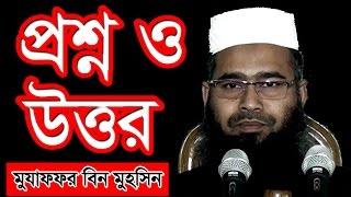 Bangla Waz|প্রশ্ন ও উত্তর মুজাফফর বিন মহসিন|Question Answer by Mujaffor bin Mohsin | Free Bangla Waz