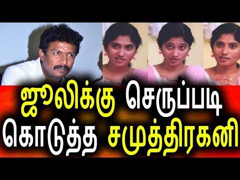 Xxx Mp4 ஜூலிக்கு செருப்படி கொடுத்த சமுத்திரகனி Vijay Tv Bigg Bogg Tamil Julie Samuthirakani 3gp Sex