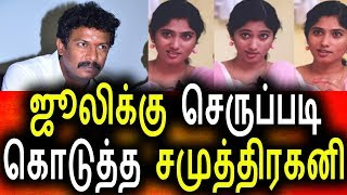 ஜூலிக்கு செருப்படி கொடுத்த சமுத்திரகனி|Vijay Tv Bigg Bogg Tamil Julie|Samuthirakani