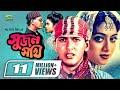 Sujon Sokhi   Full Movie    HD1080p   ft Salman Shah   Shabnur   Raisul Islam Asad   Bangla Movie