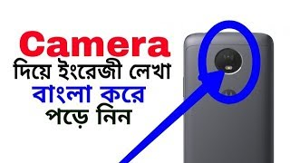 Camera দিয়ে যে কোন লেখা বাংলা করে পড়ুন | নতুন টিপ্স যা আপনি জানেন না এখনি শিখে নিন | hidden tips