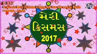 0 337 Gujarati Merry Christmas & Happy New Year    with song by Bandla
