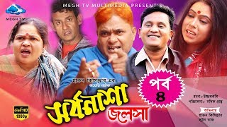 Shorbonasha Jalsha | Epi - 04 | Harun Kisinger | Luton Taj | Shamim Ahamed | New Comedy Natok 2018