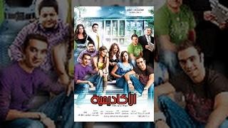 El Academeya Movie / فيلم الأكاديمية