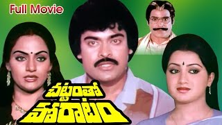 Chattamtho Poratam Full Length Telugu Movie || Telugu Full Movies || Ganesh Videos - DVD Rip..