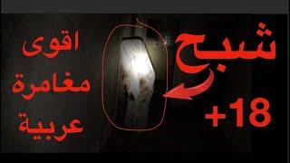 أول عربي يظهر له جن في أخطر و أصعب مغامرة ( اذا كنت تخاف لا تدخل ) +18