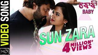 Sun Zara | Official Video Song | Baby Odia Movie | Anubhav Mohanty , Preeti , Poulomi , Jhilik