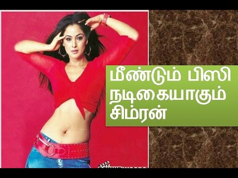 The actress Simran again Busy in Tamil Cinema | Tamil Cinema News