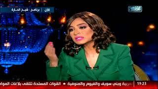 بسمة وهبه لأسامة كمال: ليه الرئيس جاب ساندرا نشأت ومجابش إعلاميين.. شاهد رده!
