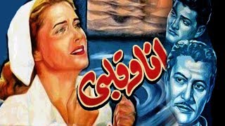 فيلم انا و قلبى - Ana We Qalby Movie