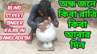 অন্ধ জনের কিবা দুঃখ- রাজিব কানা ll Ondho Jone Kiba Ratri By Rajib kana