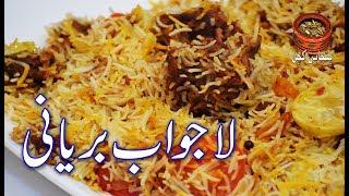 Mazedaar Lajawab Biryani, مزیدار لاجواب بریانی Mazedaar Mutton Biryani, #Biryani Easy Biryani (PK)