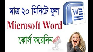 Microsoft Word 2007 Tutorial in Bangla | MS Word tutorial Bangla