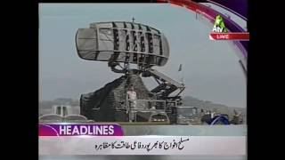 ATV News Headlines - 12:00 PM | 23 March 2017
