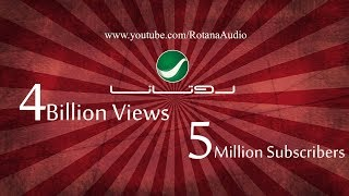 Rotana Channel ... 4 Billion Views | قناة روتانا ... 4 مليار مشاهدة