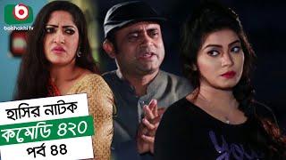 Dom Fatano Hashir Natok - Comedy 420 | EP - 44 | Mir Sabbir, Ahona, Siddik