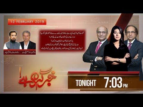 Xxx Mp4 Khabr Garm Hai Rana Tanveer Hussain Zameer Haider Ehtisham Ul Haq 12 Feb 2019 Public News 3gp Sex